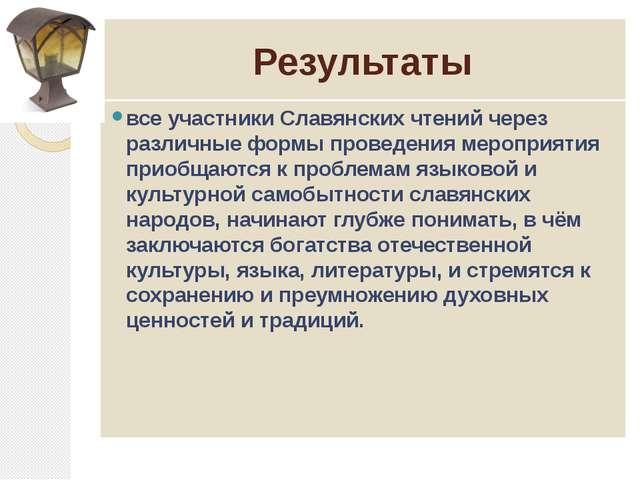 Результаты все участники Славянских чтений через различные формы проведения м...