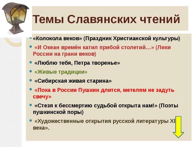 Темы Славянских чтений «Колокола веков» (Праздник Христианской культуры) «И О...