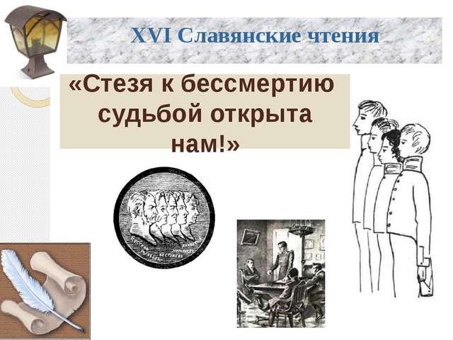 «Стезя к бессмертию судьбой открыта нам!» XVI Славянские чтения