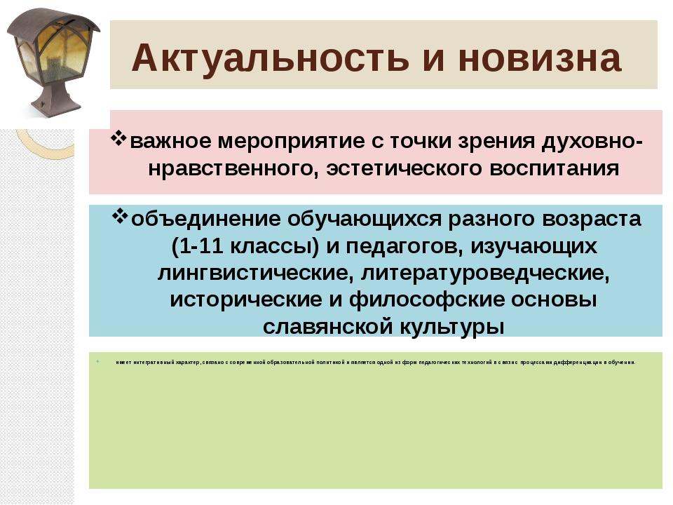 Актуальность и новизна имеет интегративный характер, связано с современной об...