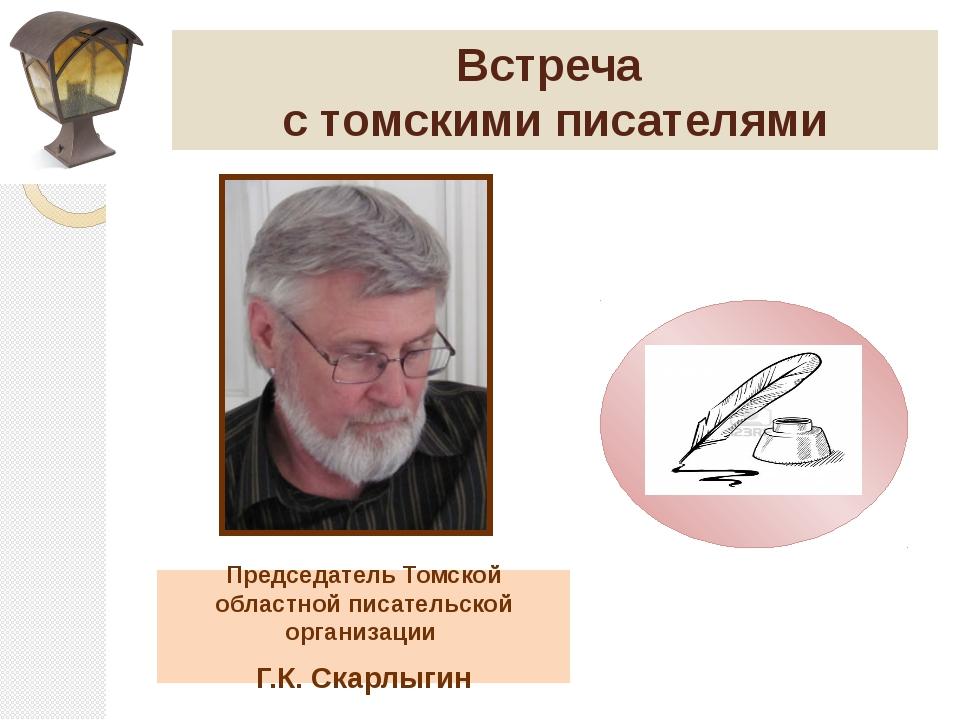 Встреча с томскими писателями Председатель Томской областной писательской ор...