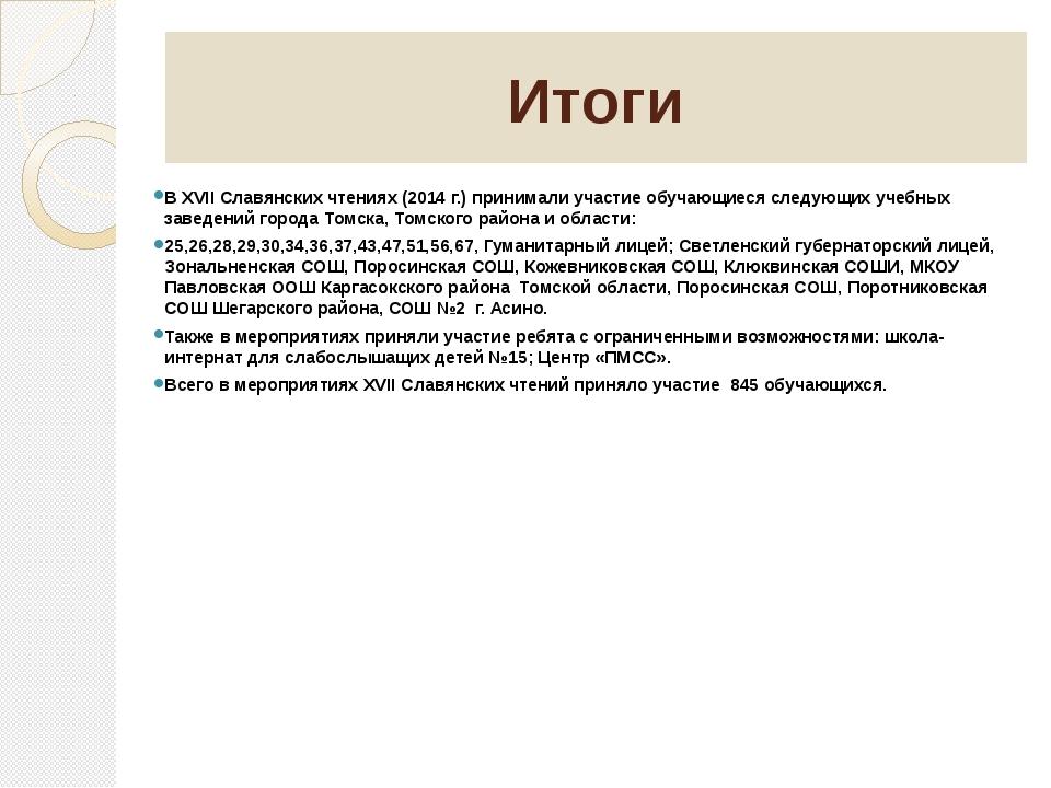 Итоги В XVII Славянских чтениях (2014 г.) принимали участие обучающиеся следу...
