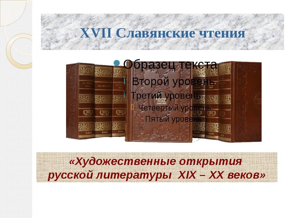 XVII Славянские чтения «Художественные открытия русской литературы XIX – XX в...