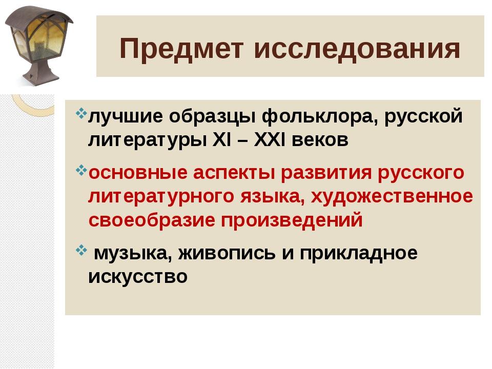 Предмет исследования лучшие образцы фольклора, русской литературы XI – XXI ве...