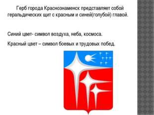 Герб города Краснознаменск представляет собой геральдических щит с красным