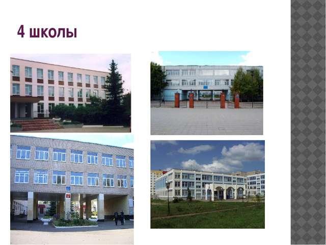 4 школы