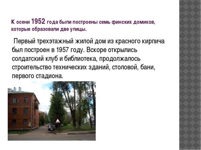 к осени 1952 года были построены семь финских домиков, которые образовали две...