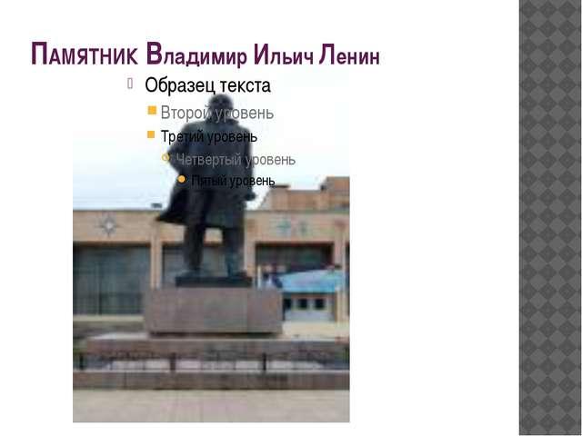 ПАМЯТНИК Владимир Ильич Ленин