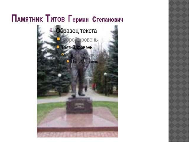 ПАМЯТНИК ТИТОВ Герман степанович