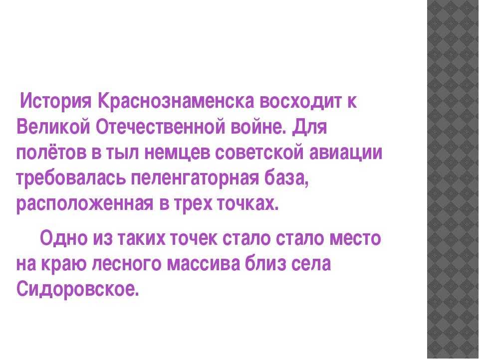 История Краснознаменска восходит к Великой Отечественной войне. Для полётов...