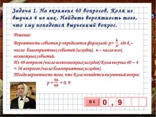 Задача 1. На экзамене 40 вопросов, Коля не выучил 4 из них. Найдите вероятнос