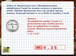 Задача 12. Механические часы с двенадцатичасовым циферблатом в какой-то момен