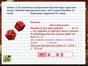 Задача 17 В случайном эксперименте бросают три игральные кости. Найдите вероя