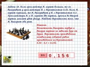 Задача 18. Если гроссмейстер А. играет белыми, то он выигрывает у гроссмейсте