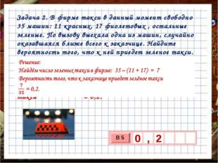 Задача 2. В фирме такси в данный момент свободно 35 машин: 11 красных, 17 фио