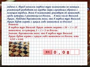 Задача 6. Перед началом первого тура чемпионата по шашкам участников разбиваю