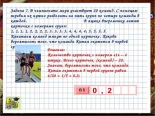 Задача 7. В чемпионате мира участвуют 20 команд. С помощью жребия их нужно ра