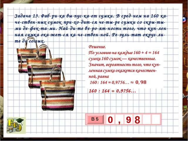 Задача 13. Фабрика выпускает сумки. В среднем на 160 качественных су...