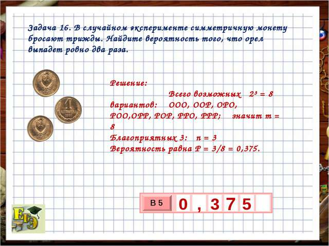 Задача 16. В случайном эксперименте симметричную монету бросают трижды. Найди...