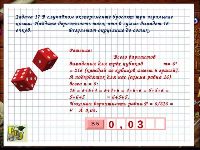 Задача 17 В случайном эксперименте бросают три игральные кости. Найдите вероя...