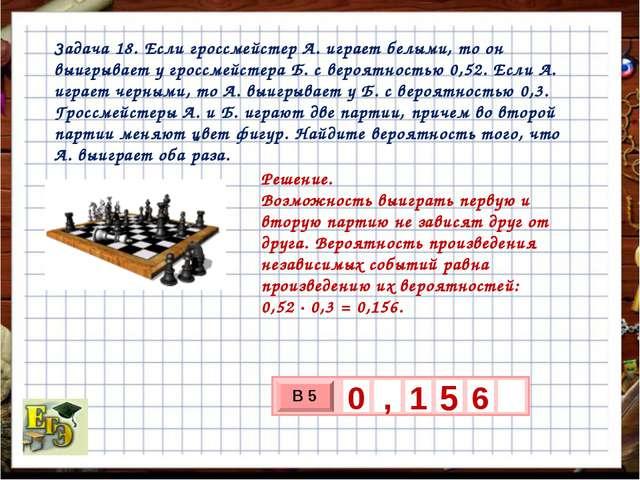 Задача 18. Если гроссмейстер А. играет белыми, то он выигрывает у гроссмейсте...