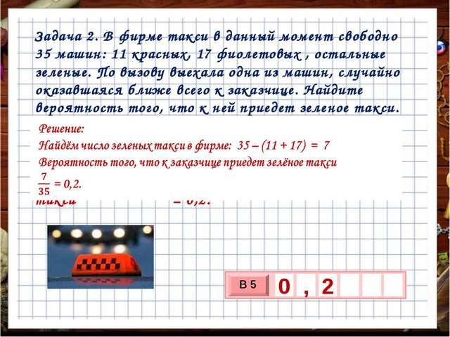 Задача 2. В фирме такси в данный момент свободно 35 машин: 11 красных, 17 фио...