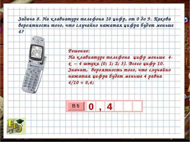 Задача 8. На клавиатуре телефона 10 цифр, от 0 до 9. Какова вероятность того,...