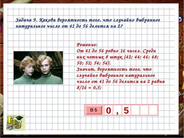 Задача 9. Какова вероятность того, что случайно выбранное натуральное число о...