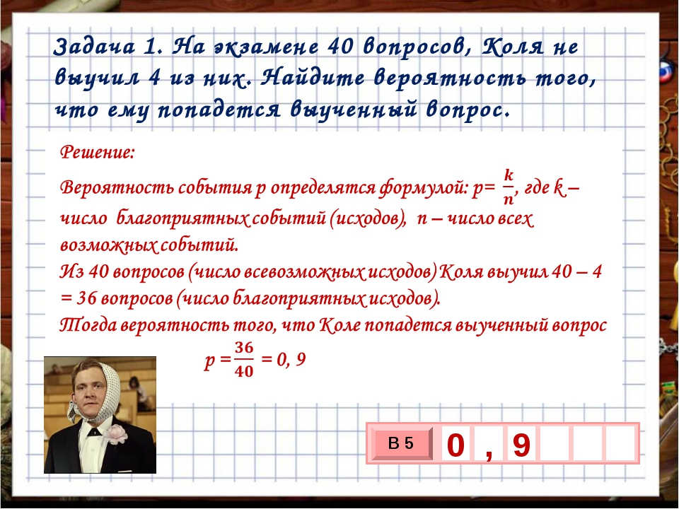 Задача 1. На экзамене 40 вопросов, Коля не выучил 4 из них. Найдите вероятнос...