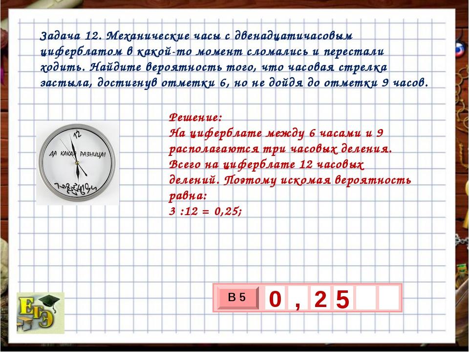 Задача 12. Механические часы с двенадцатичасовым циферблатом в какой-то момен...
