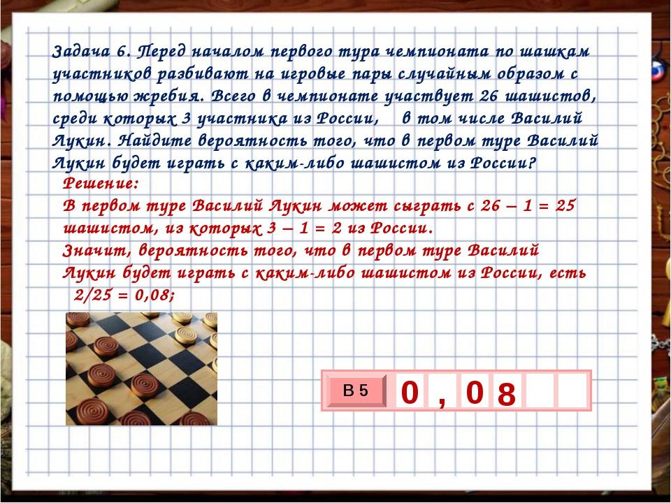 Задача 6. Перед началом первого тура чемпионата по шашкам участников разбиваю...