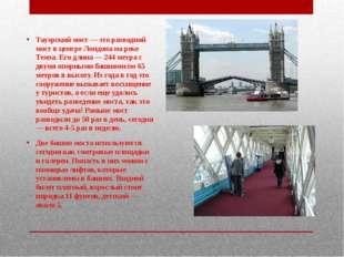 Тауэрский мост — это разводной мост в центре Лондона на реке Темза. Его длина