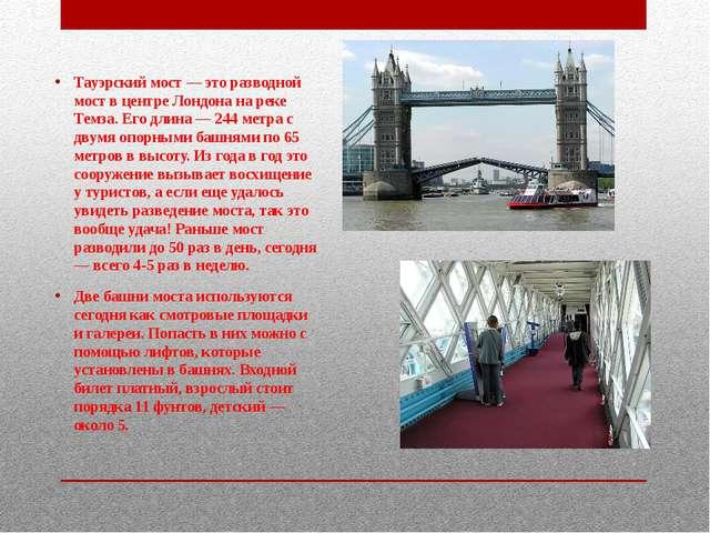 Тауэрский мост — это разводной мост в центре Лондона на реке Темза. Его длина...