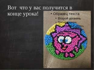 Вот что у вас получится в конце урока!