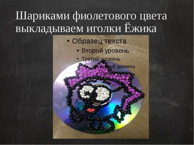 Шариками фиолетового цвета выкладываем иголки Ёжика