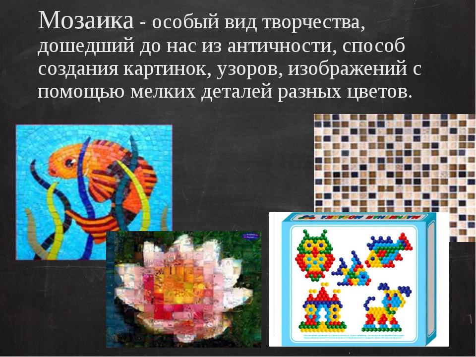 Мозаика - особый вид творчества, дошедший до нас из античности, способ создан...