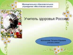 Муниципальное образовательное учреждение «Масловская школа» Молчанова Татьяна