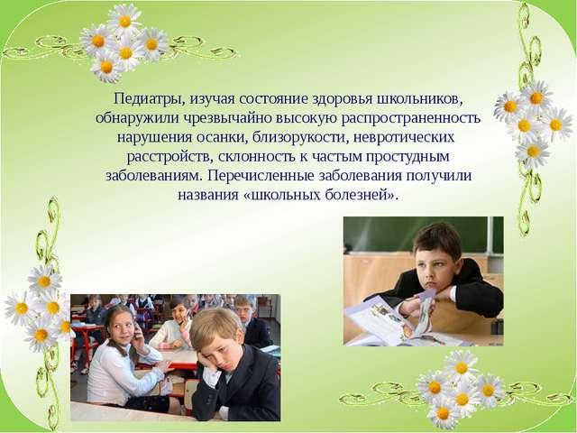 Педиатры, изучая состояние здоровья школьников, обнаружили чрезвычайно высоку...
