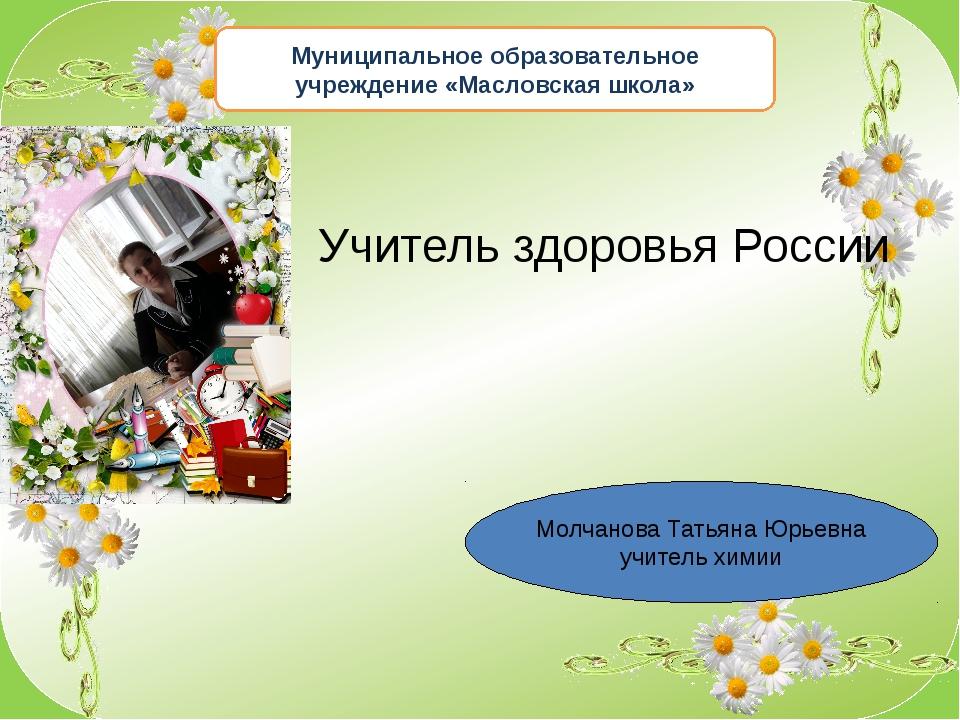 Муниципальное образовательное учреждение «Масловская школа» Молчанова Татьяна...