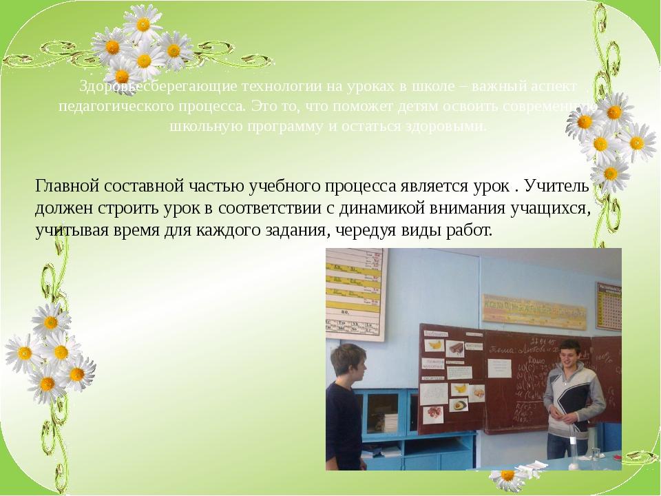 Здоровьесберегающие технологии на уроках в школе – важный аспект педагогическ...