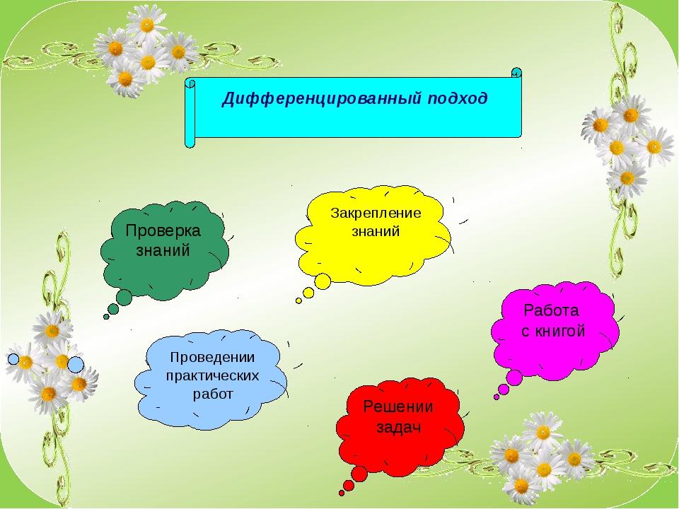 Дифференцированный подход Проверка знаний Закрепление знаний Работа с книгой...