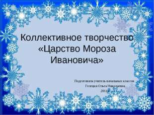 Коллективное творчество «Царство Мороза Ивановича» Подготовила учитель началь
