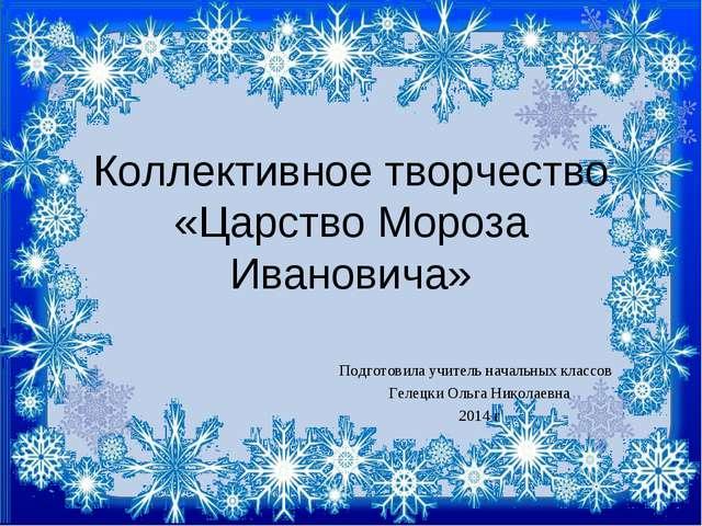 Коллективное творчество «Царство Мороза Ивановича» Подготовила учитель началь...