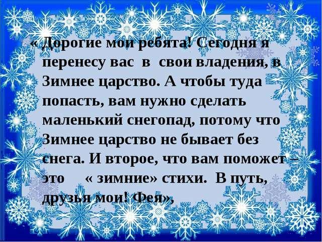 « Дорогие мои ребята! Сегодня я перенесу васв свои владения, в Зимнее царс...
