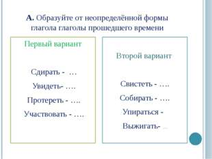 А. Образуйте от неопределённой формы глагола глаголы прошедшего времени Первы