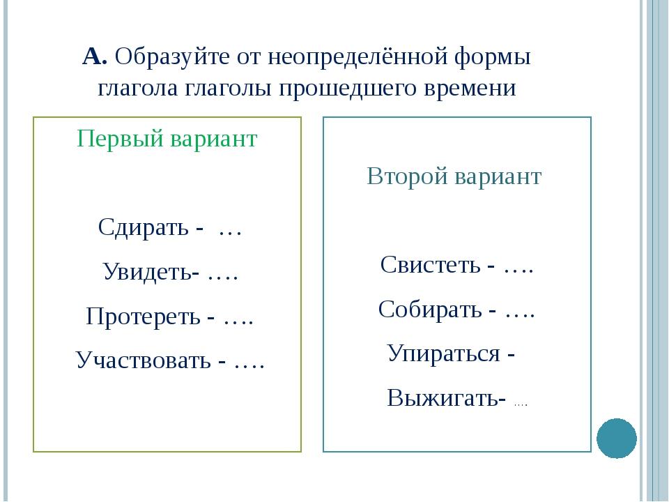 А. Образуйте от неопределённой формы глагола глаголы прошедшего времени Первы...