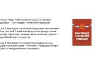 Согласно статье №80 основного закона Российской Федерации – Конституции Росси