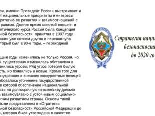 В этой связи, именно Президент России выстраивает и определяет национальные п