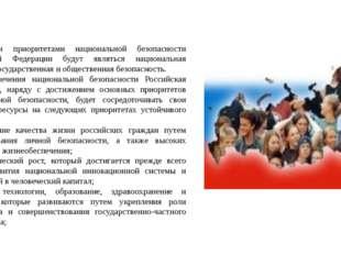 Основными приоритетами национальной безопасности Российской Федерации будут я