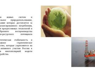экология живых систем и рациональное природопользование, поддержание которых